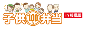 子供100円弁当 in 相模原