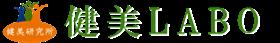 株式会社健美研究所